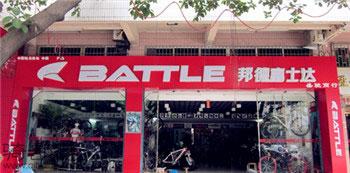 Battle(富士達)肇慶專賣店