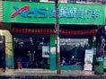 咸宁温泉区喜德盛专卖店地址