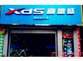 兴仁县喜德盛自行车专卖店地址
