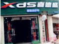 余庆县喜德盛自行车专卖店地址