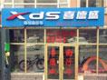 双鸭山市喜德盛专卖店地址