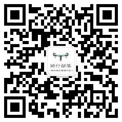 骑部落微信官方公众账号